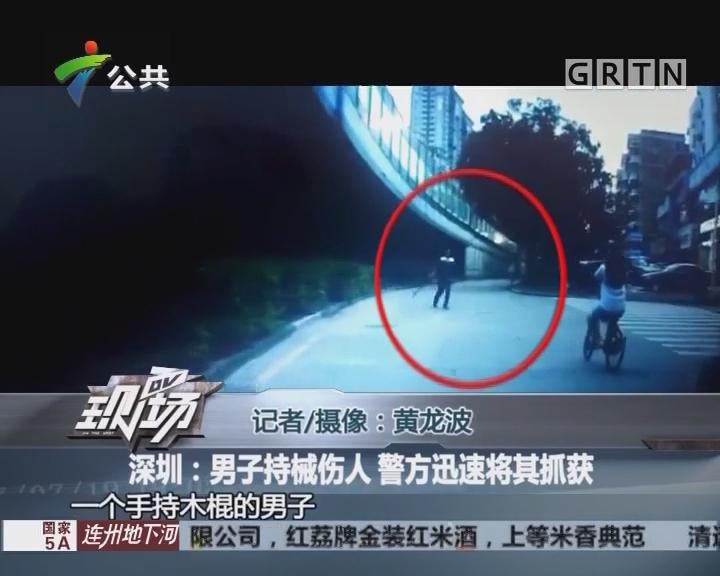 深圳:男子持械伤人 警方迅速将其抓获