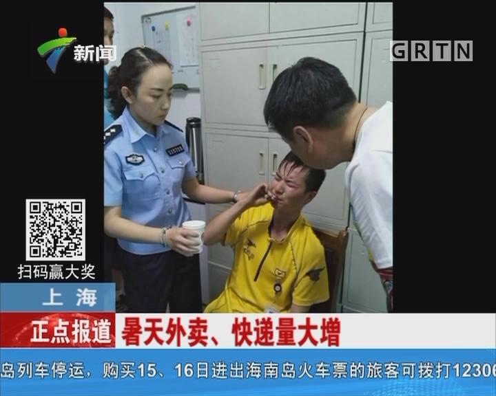 上海:暑天外卖、快递大增