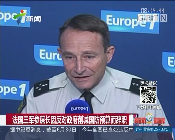 法国三军参谋长因反对政府削减国防预算而辞职