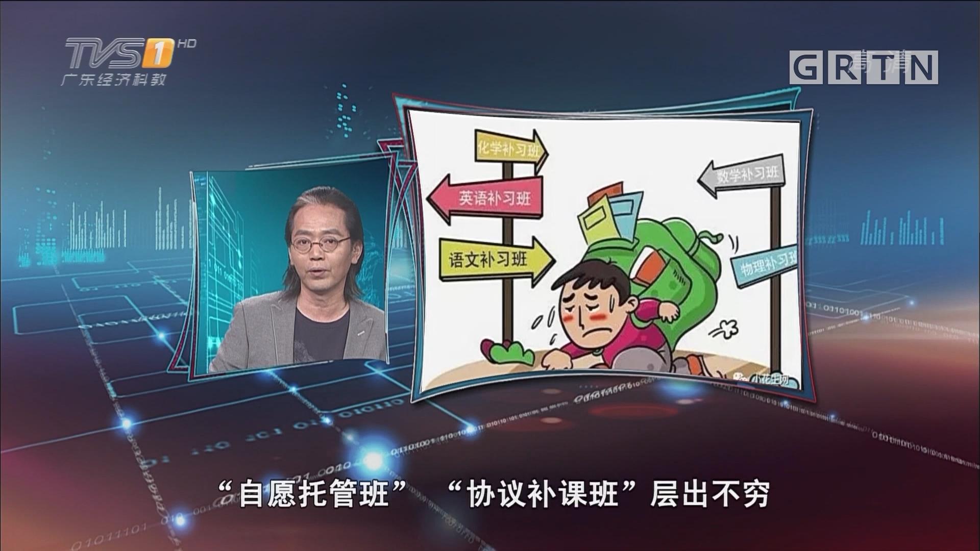 [HD][2017-07-11]马后炮:有偿补课为何成了打不死的小强?