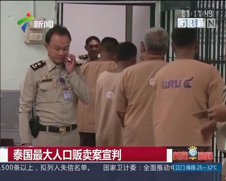 泰国最大人口贩卖案宣判