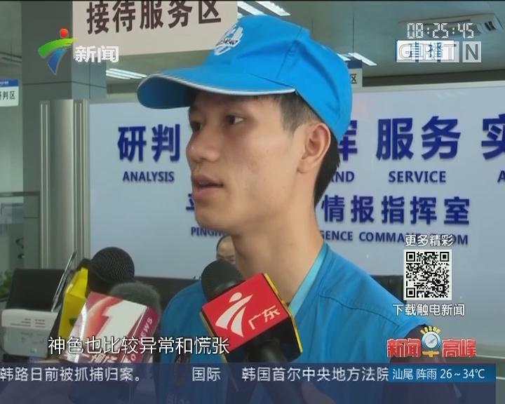 深圳:视频聊天扮演警察诈骗 事主险失700万元