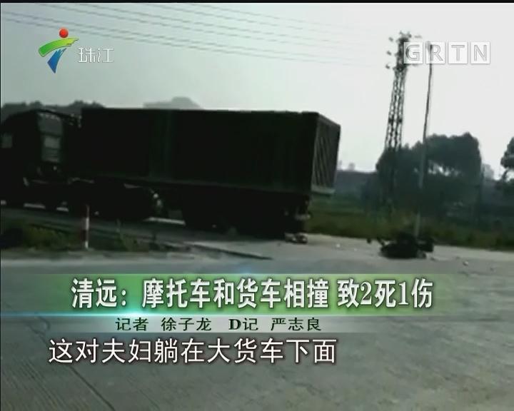 清远:摩托车和货车相撞 致2死1伤