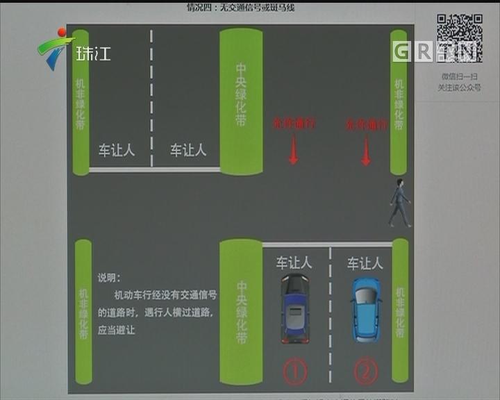 广州今起启用电子警察抓拍不礼让斑马线