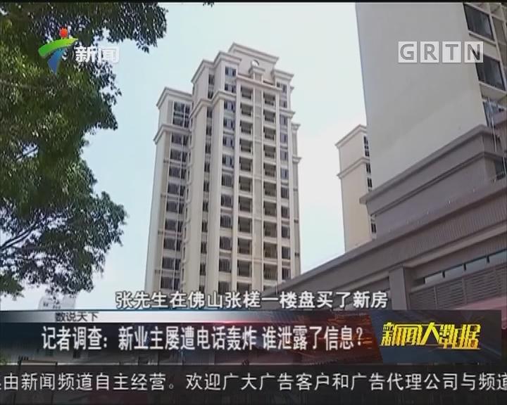 记者调查:新业主屡遭电话轰炸 谁泄露了信息?