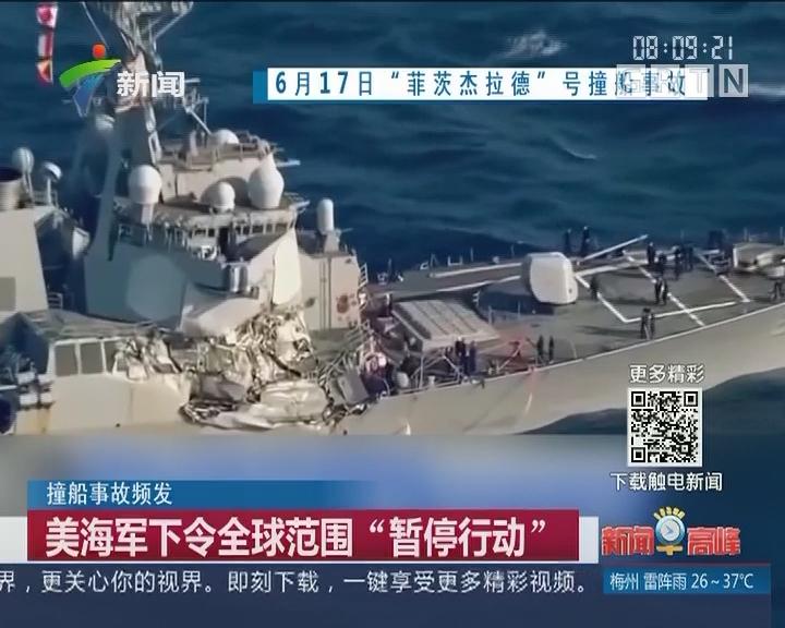 """撞船事故频发:美海军下令全球范围""""暂停行动"""""""