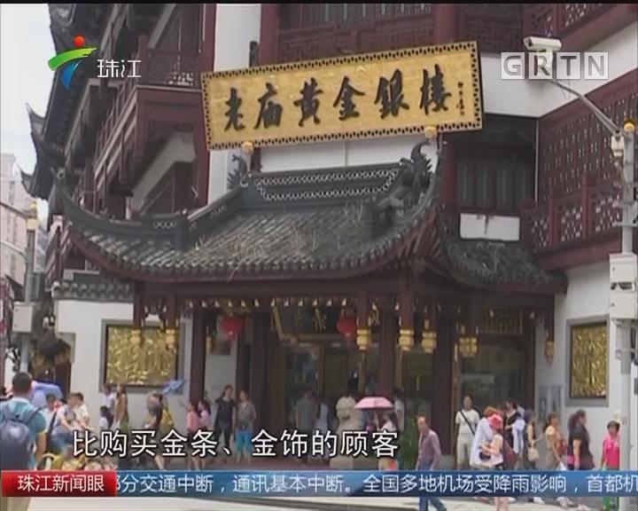 国际金价连日上扬 沪上金店迎回购潮