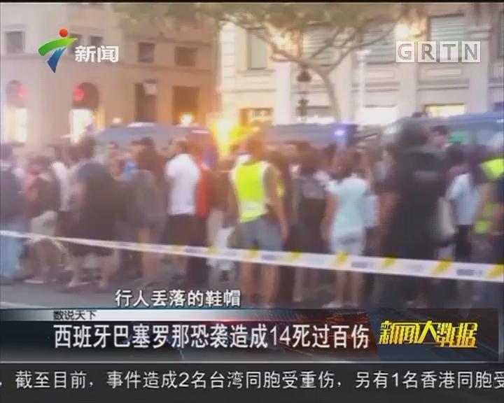 西班牙巴塞罗那恐袭造成14死过百伤