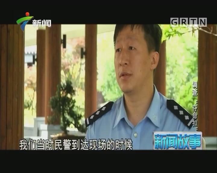"""[2017-08-31]新闻故事:调查""""夺命扣"""""""