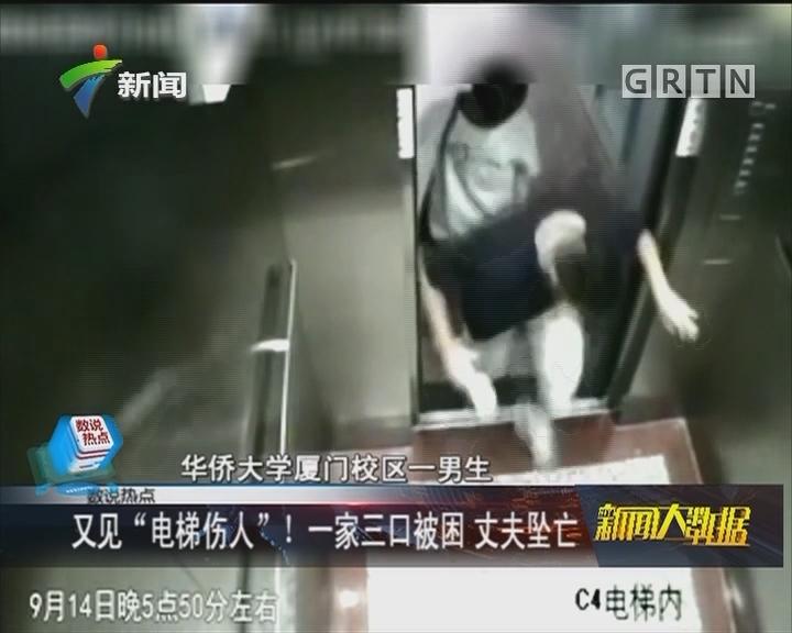 """又见""""电梯伤人""""!一家三口被困 丈夫坠亡"""