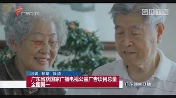 广东省获国家广播电视公益广告项目总量全国第一