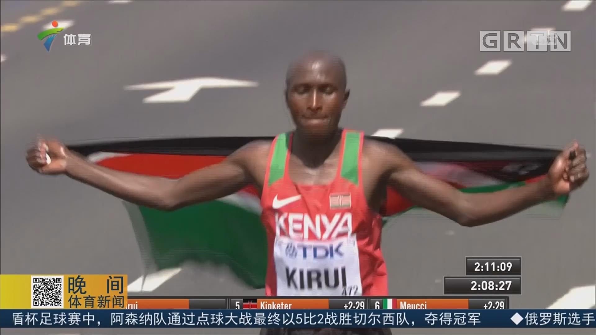 世锦赛马拉松 基鲁伊强势夺冠