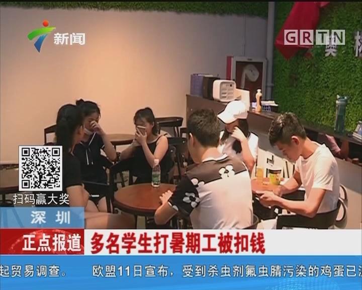 深圳:多名学生打暑期工被扣钱