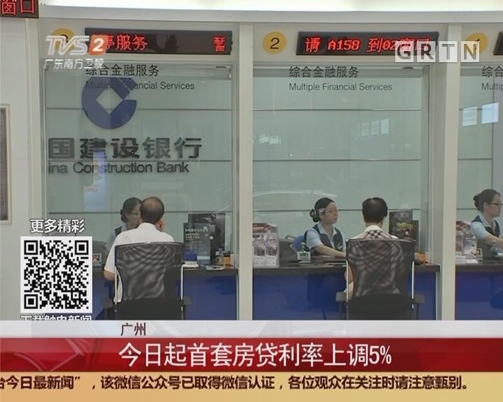 广州:今日起首套房贷利率上调5%