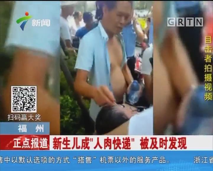 """福州:新生儿成""""人肉快递""""被及时发现"""
