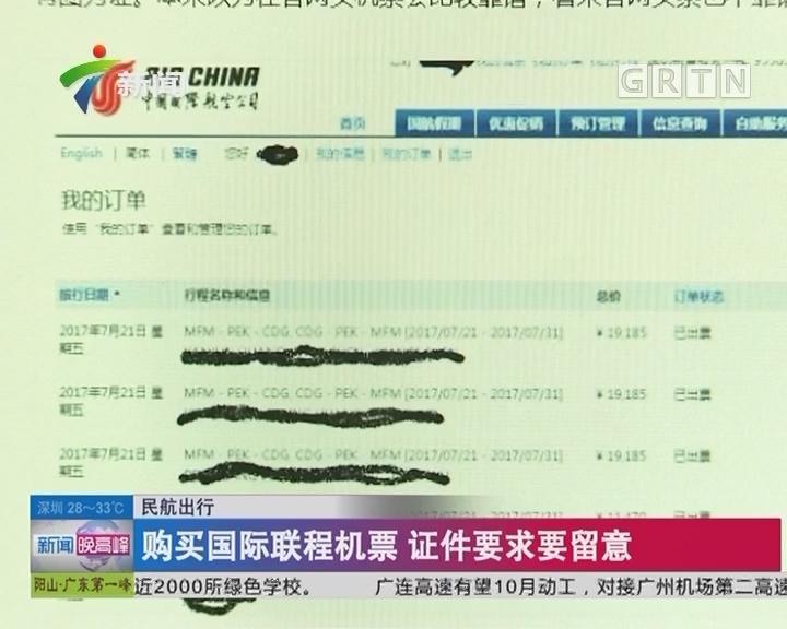 民航出行:购买国际联程机票 证件要求要留意