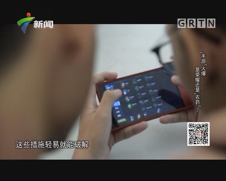 """[2017-08-22]社会纵横:""""手游""""火爆 是荣耀还是""""农药""""?"""