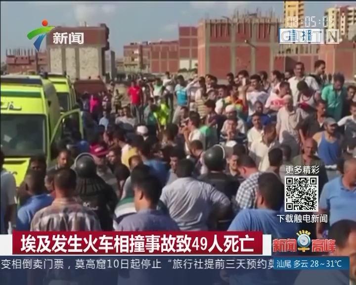 埃及发生火车相撞事故致49人死亡