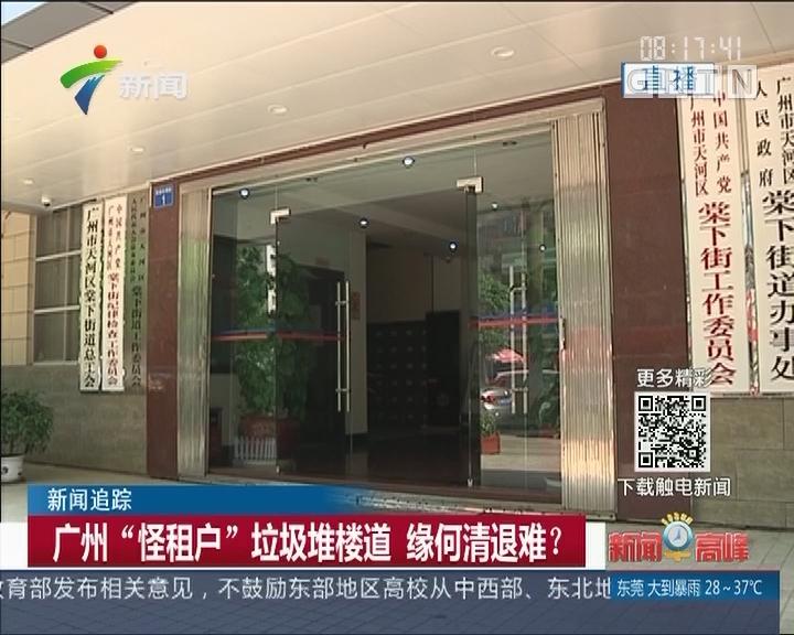 """新闻追踪:广州""""怪租户""""垃圾堆楼道 缘何清退难?"""