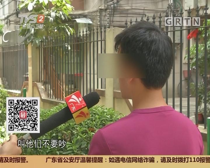 广州荔湾:噪音扰工友 口角引围殴