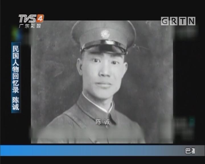 [2017-08-08]军晴剧无霸:历史钩沉:民国人物回忆录 陈诚