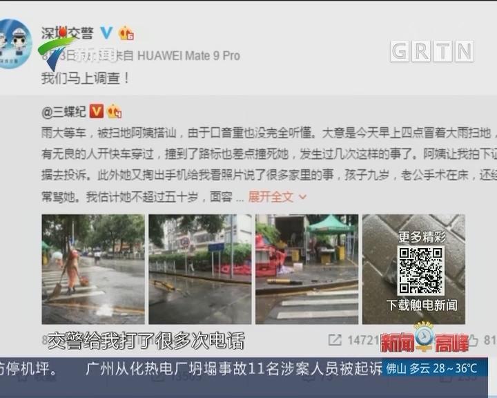 深圳交警微博互动快速办案引各方点赞