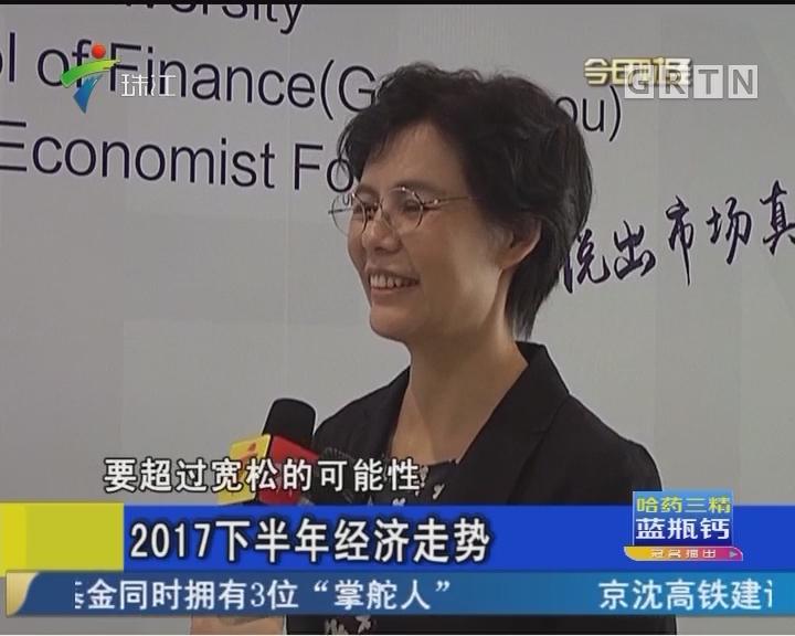 2017下半年经济走势