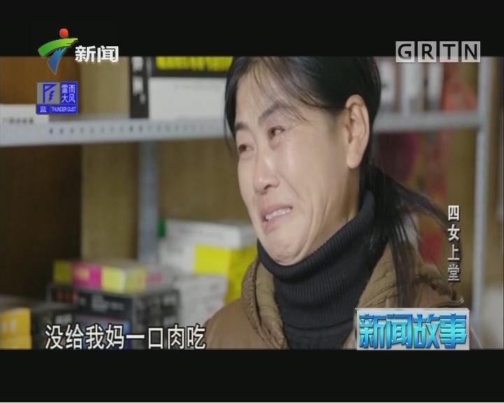 [2017-08-11]新闻故事:四女上堂