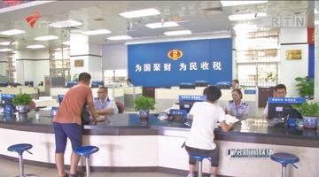 """广东要求省直部门下属单位""""三公""""经费全部纳入预算管理"""