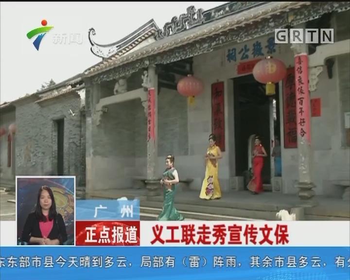 广州:义工联走秀宣传文保