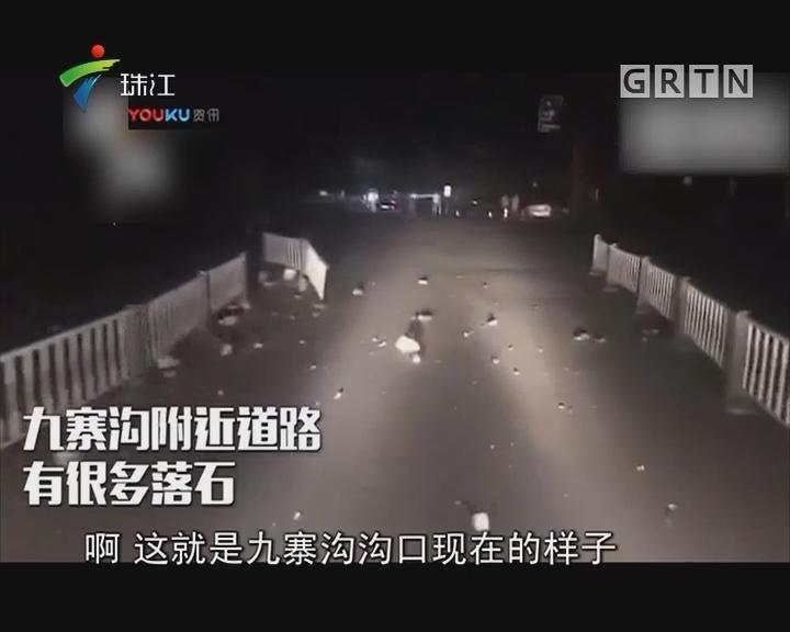 视频直击:地震瞬间惊心动魄