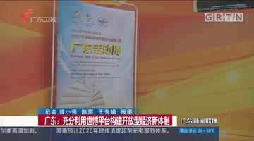 广东:充分利用世博平台构建开放型经济新体制
