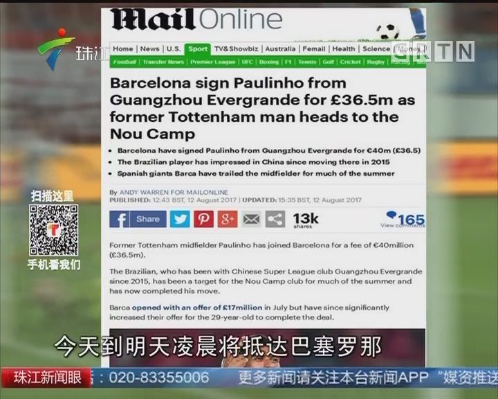 中超:保利尼奥转会巴萨已经定局?