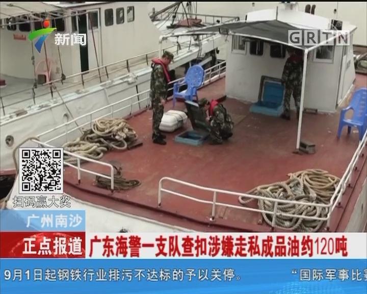 广州南沙:广东海警一支队查扣涉嫌走私成品油约120吨
