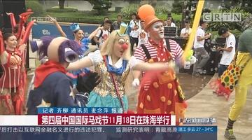 第四届中国国际马戏节11月18日在珠海举行