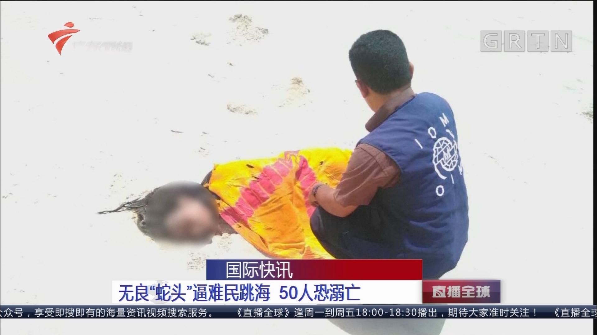 """国际快讯:无良""""蛇头""""逼难民跳海 50人恐溺亡"""