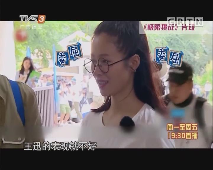 """《极限挑战》卖人设失败 江一燕被吐槽""""不会做人"""""""