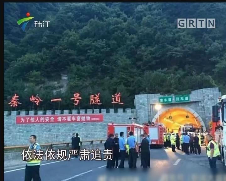 京昆高速大客车碰撞隧道 36人死亡