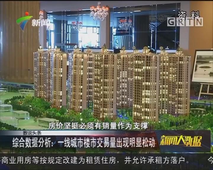 综合数据分析:一线城市楼市交易量出现明显松动