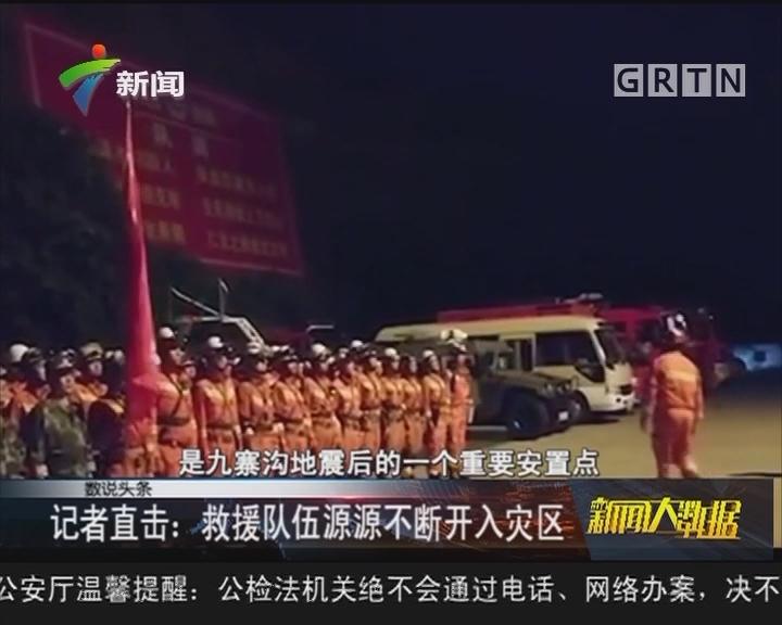 记者直击:救援队伍源源不断开入灾区