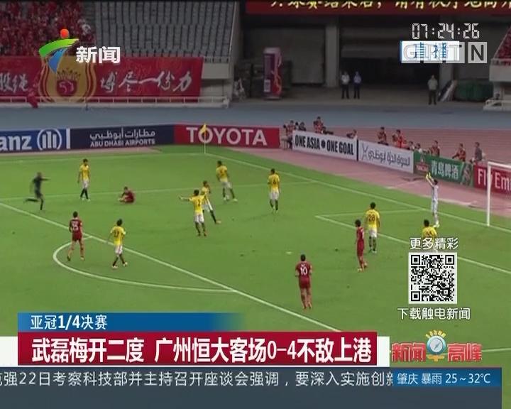 亚冠1/4决赛:武磊梅开二度 广州恒大客场0-4不敌上港