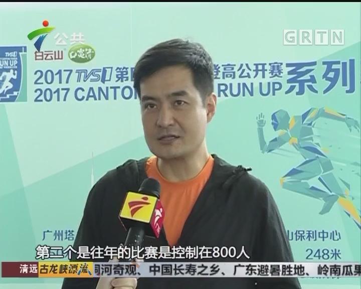 第四届广州塔登高公开赛 今日启动
