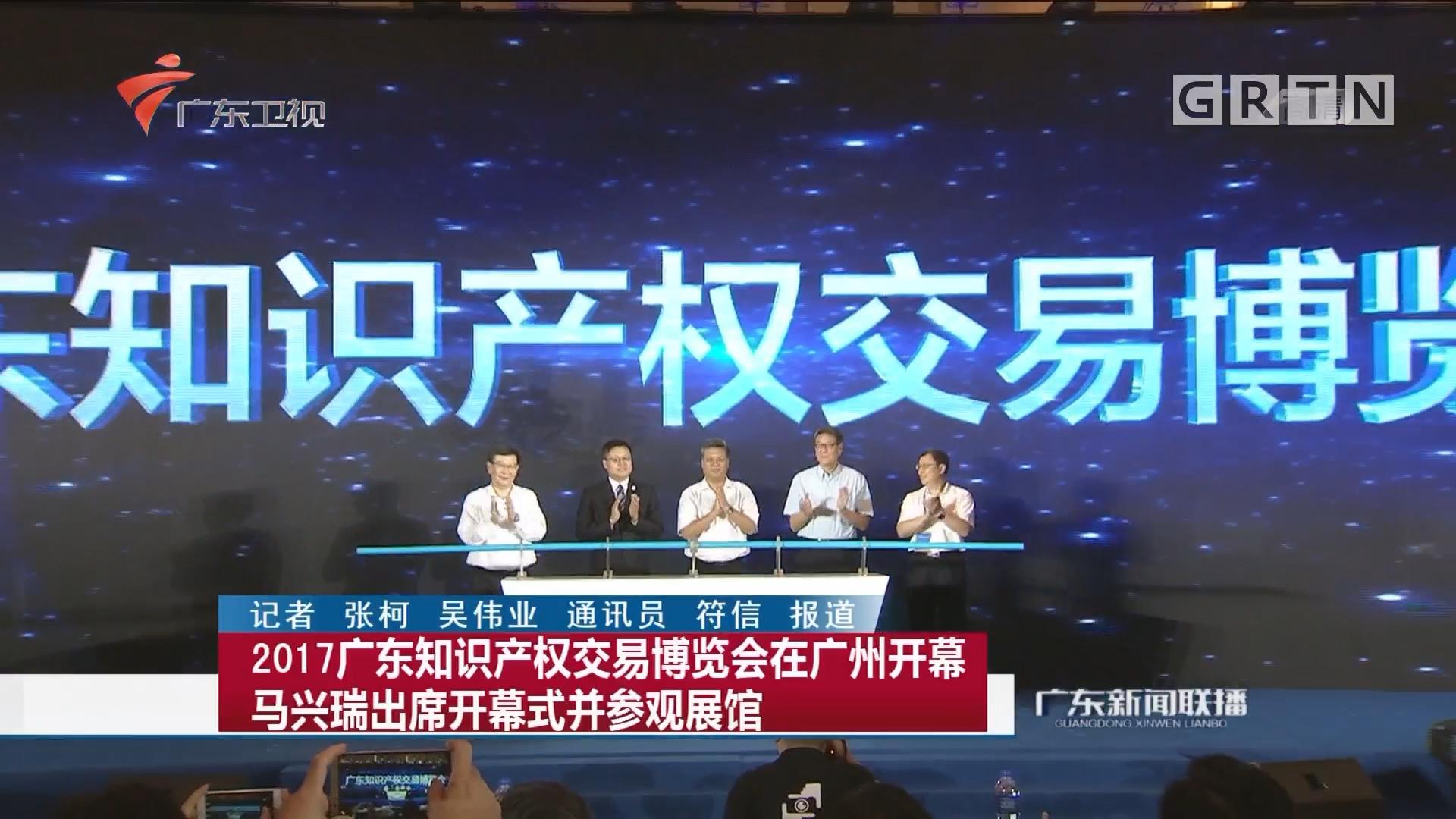 2017广东知识产权交易博览会在广州开幕 马兴瑞出席开幕式并参观展馆