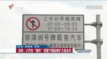 """深圳:小汽车""""限外""""范围下周起将扩大至全市"""