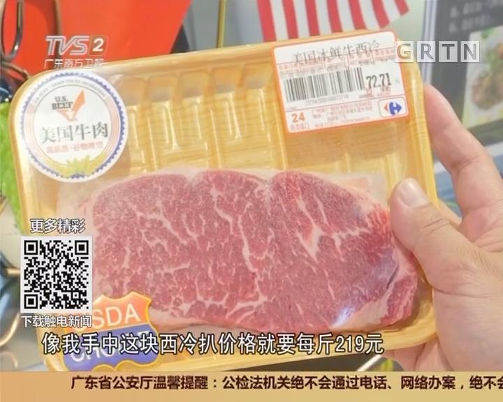 广州:美国牛肉重返广州 比国产牛肉贵五倍
