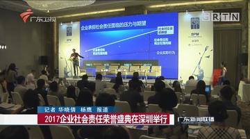 2017企业社会责任荣誉盛典在深圳举行