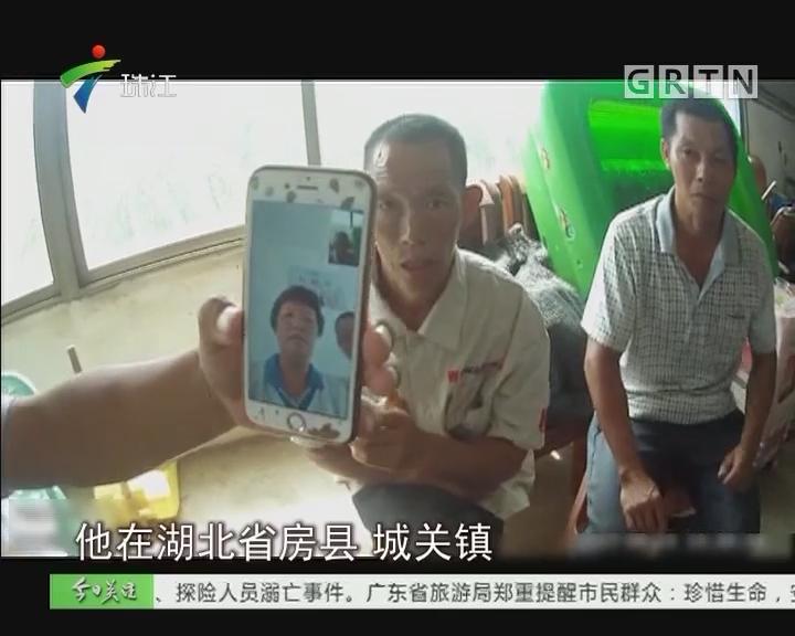 阳春:失散21年 警方为湖北男子找到亲人