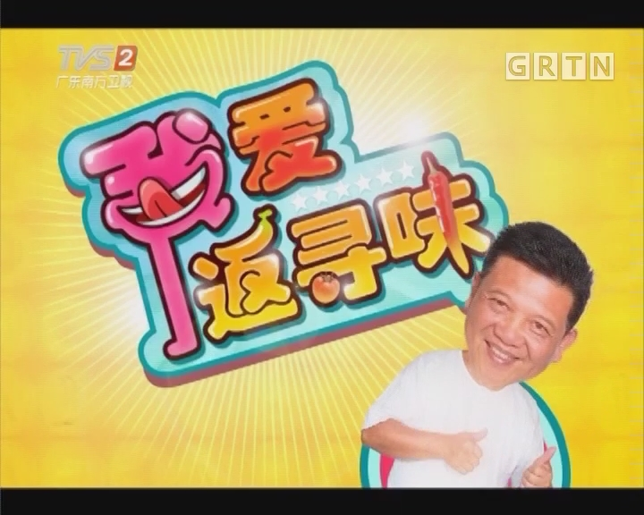 [2017-08-02]我爱返寻味:罗定泗纶·竹筒饭