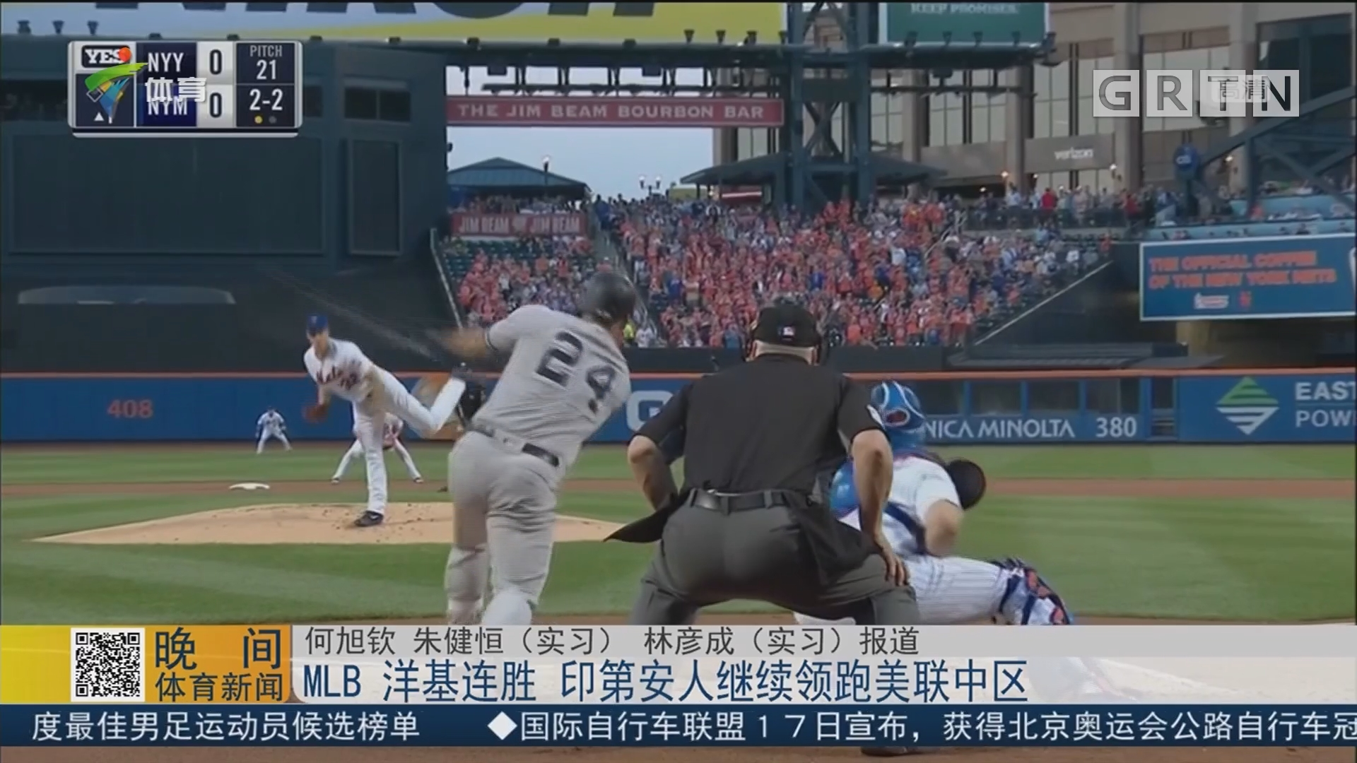 MLB 洋基连胜 印第安人继续领跑美联中区