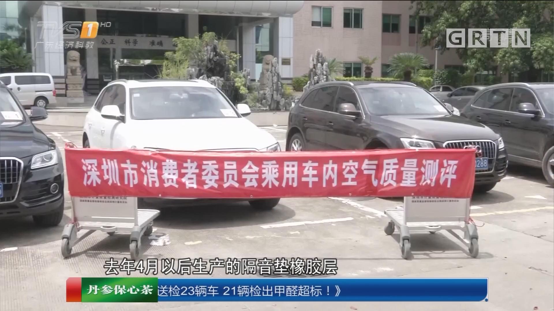 深圳:奥迪Q5车内异味追踪 送检23辆车 21辆检出甲醛超标!